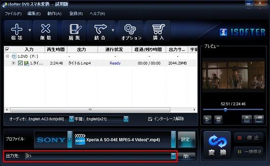DVDをスマホ用動画ファイルに変換