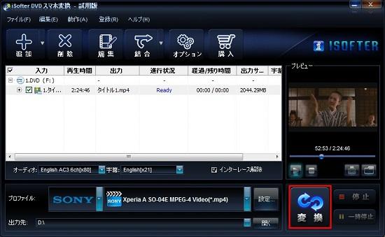 DVDをスマートフォン用動画ファイルに変換