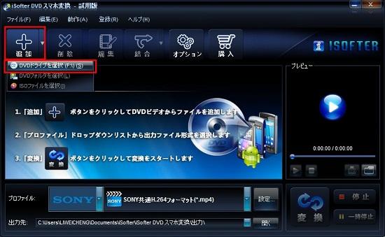 DVDスマホ変換ソフト